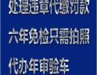 重庆处理违章代缴罚款 汽车年检验车代办