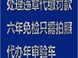 天津处理违章代缴罚款汽车年检验车代办