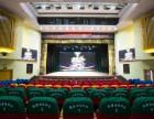 北京500人年会剧场出租接各类演出,年会颁奖会议,展演活动