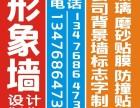 中南路公司logo墙设计装饰,武昌企业logo背景墙定做
