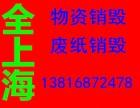 上海浦东废纸销毁公司A4Z纸销毁价格2018 新兴企业