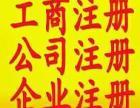 舟山注册公司免费代办营业执照,专业服务 注册公司