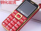 新款老人老年 钢化玻璃屏幕 防震防滑 手机批发可手动改串码号