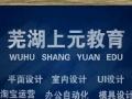 芜湖县有室内设计这块的培训吗?上元有吗