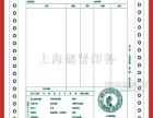 电脑票据联单印刷上海打印纸储贤印刷厂打孔联单定制