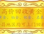 许昌荣鑫珠宝黄金回收多少钱一克?