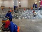 深圳福田竹子林新房开荒清洁地毯清洗地板打蜡石材翻新服务