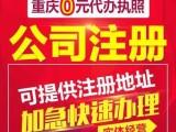 重慶九龍坡辦理營業執照公司注冊代辦可提供地址