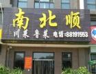 《济南商铺》工业北路幸福柳广场特色餐馆饭店转让