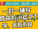 滨州补习初一数学英语哪个培训班好/初中周末辅导班电话
