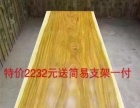 实木大板加盟 家具 投资金额 10-20万元