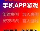 APP直播软件开发定制 手机游戏搭建代理