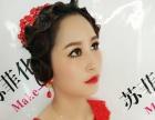 模特大赛指定化妆造型团队苏菲化妆纹绣美甲学校