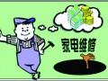 合肥上门维修热水器 洗衣机 空调 冰箱 燃气灶 微波炉