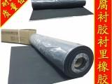 供应丁基预硫化橡胶板防腐衬里橡胶板衬胶施工