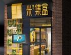 10万元创业加盟丽铁板炒饭米集加盟 快餐