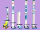 身高体重测量仪HW-900Y乐佳电子身高体重电子称