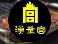汉釜宫韩式自助烤肉加盟费用/项目详情/加盟优势