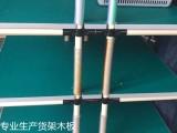东莞辉冉防静电工厂,专业生产防静电木板,货架