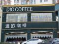 迪欧咖啡店加盟 迪欧咖啡加盟总部在哪 迪欧咖啡加盟条件