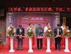 南京庆典公司设备出租搭建工厂超值价-南京点将广告传媒有限公司