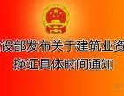 重庆建筑企业资质办理要求人员配备