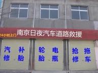 南京汽车救援道路救援公司汽修流动补胎更换电瓶24小时服务