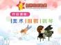 朝阳公园附近 3~12岁孩子围棋培训(可免费试听)