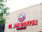 漫咖啡加盟-加盟费用-加盟条件-加盟流程