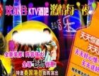欢乐谷KTV 欢乐谷KTV诚邀加盟