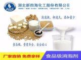 供应豆制品用消泡剂/食品级消泡剂资质齐全
