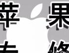 大连ipad售后维修大连ipad换屏大连苹果售后