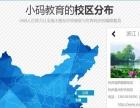 杭州少年编程 小码王风靡全国的课程