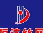 恒达丝网 安庆最好的丝网