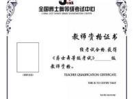 中国舞、爵士舞师资培训【汉中站】