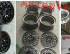 原装铝合金轮毂钢圈变形修复漆面拉丝面亮面电镀改色维