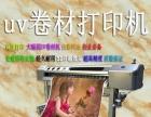3D玉雕瓷砖电视背景墙UV打印机厂家玻璃**平板