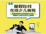 杭州比较出名的十大少儿编程培训机构