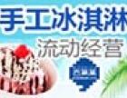 吉菓菓冰淇淋加盟