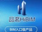 ����BIM杞�浠�2018/����HIBIM2.3/����杩�搴�璁″��