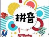 青浦青帆教育幼小銜接拼音寫字班開新班啦