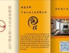广水市颐庭装饰设计工程有限公司