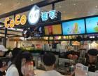 COCO奶茶加盟多少钱,COCO奶茶加盟,上海奶茶加盟