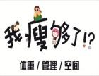 广州肥胖研究中心减肥方案定制