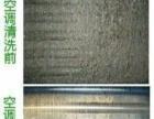空调清洗 各种家电清洗 空调维修加氟