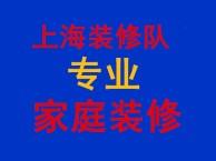 上海二手房简单装修刷涂料石膏板隔墙厨房卫生间翻新