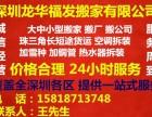 龙华观澜清湖坂田民治大浪石岩公明专业搬家.空调拆装