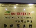 南京电视台律师团专业公司法律顾问