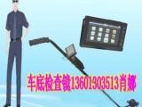 北京车底网搜索仪V3D高清车底网搜索仪