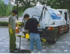 化油池清理,污水池抽运,泥浆清理,管道疏通